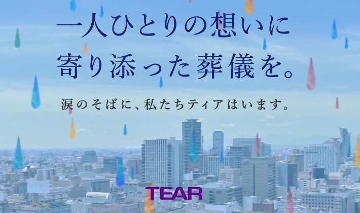 葬儀会館TEAR(ティア)