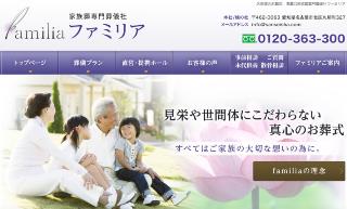 家族葬専門のファミリア
